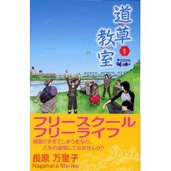 『道草教室』第1巻